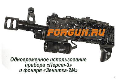 Фонарь тактический, 200 люменов Зенит Зенитка 2М