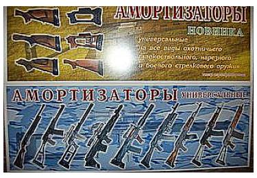 Затыльник амортизирующий для СВД, Тигр, ИЖ-27,43, К-98, МГ-34, ППШ и т.д.