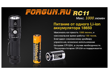 Фонарь, 1000 люменов Fenix RC11