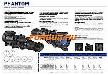 Прицел ночного видения (2+) Pulsar Phantom 3x50 MD, 76157T